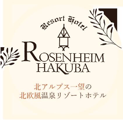 ローゼンハイム白馬 北アルプス一望の北欧風温泉リゾートホテル